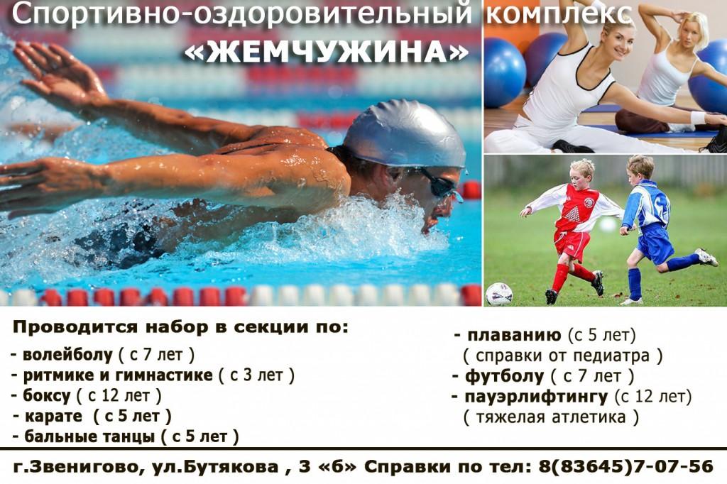 Спорт комплекс Жемчужина(1)