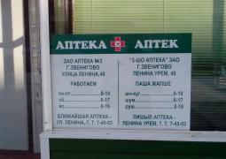аптека №3 звенигово