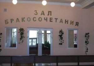 загс Звенигово