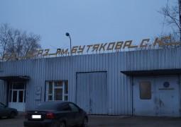 завод бутякова звенигово