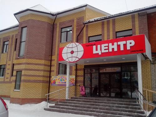торговый центр центр звенигово
