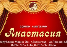 Салон-магазин «Анастасия»