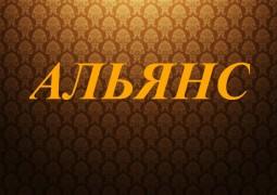 Магазин «Альянс»