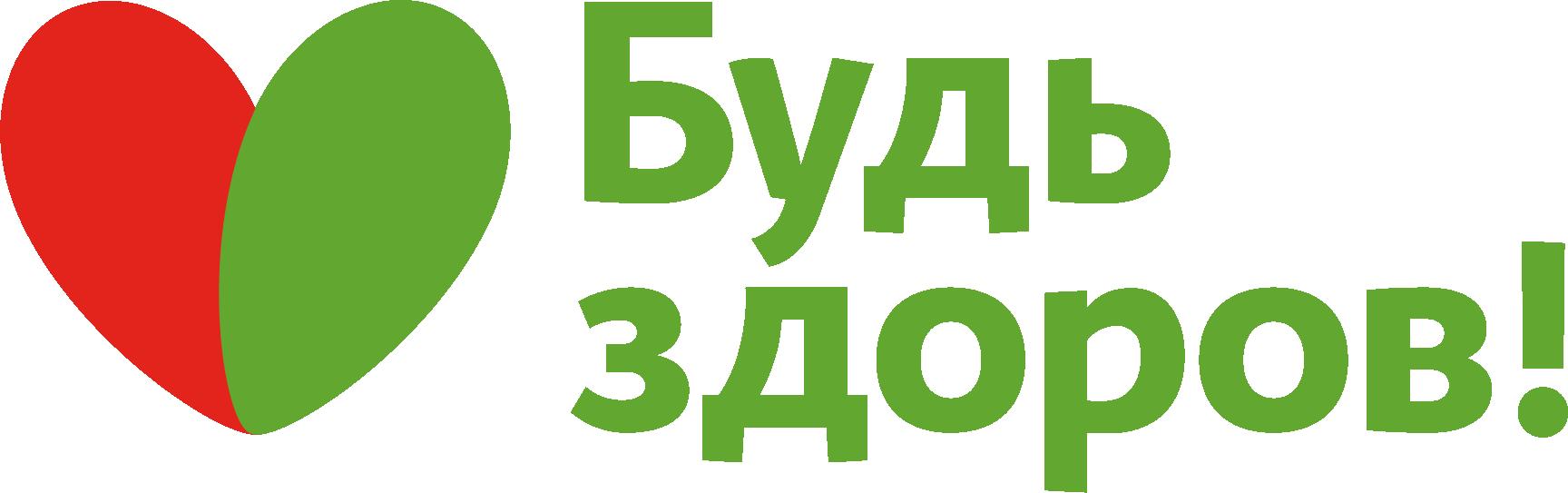 LOGO-Bud-Zdorov