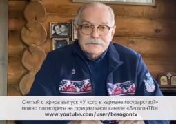 Снят с эфира новый выпуск программы Никиты Михалкова «БесогонТВ» на телеканале «Россия24»