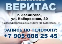 Кабинет Веритас запись на УЗИ в Звенигово